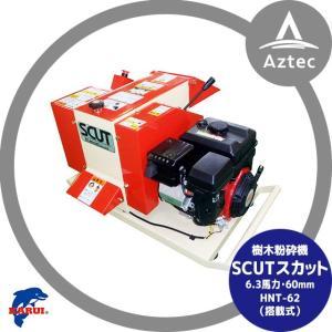 【カルイ】SCUTスカット HNT-62 ナイフ&ハンマー式 搭載小型粉砕機|aztec