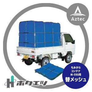 ホクエツ|(部品)籾がらコンテナ 軽トラック M-550替メッシュ単品