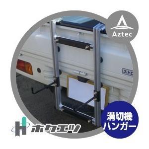 ●泥の付着した溝切機を、荷台を汚さず簡単に荷台後方に積載できます。 ●フレーム巾・フック高さが自由に...
