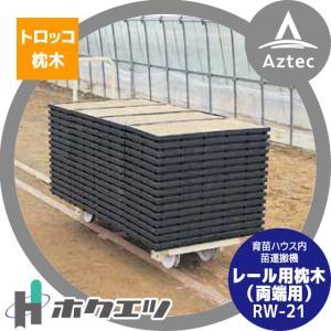 ホクエツ ハウス トロッコ レール用枕木(両端用) RW-21 AZTEC PayPayモール店