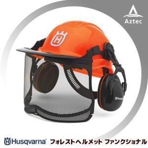 【ハスクバーナ】ハスクバーナ フォレストヘルメット ファンクショナル 576412401 aztec