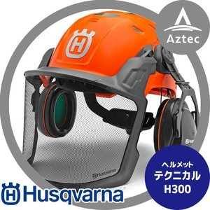 【ハスクバーナ】ハスクバーナ フォレストヘルメット テクニカル TECHNICAL H300|aztec
