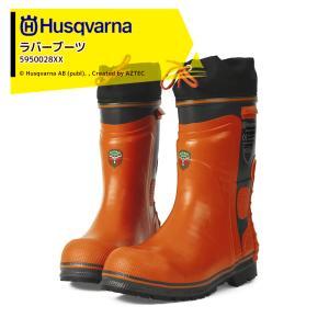 【ハスクバーナ】防護靴 プロテクティブ・ブーツ ファンクショナル24|aztec