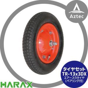 ハラックス HARAX タイヤセット TR-13x3DX(デラックス) エアー入りタイヤ AZTEC PayPayモール店