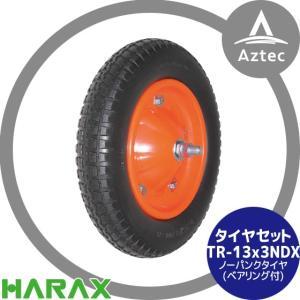 ハラックス HARAX タイヤセット TR-13x3NDX(デラックス) ノーパンクタイヤ AZTEC PayPayモール店