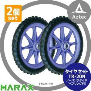 【ハラックス】タイヤ2個セット 20N(20インチタイヤ) ノーパンクタイヤ(プラホイール)|aztec