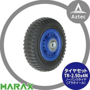 ハラックス HARAX タイヤセット TR-2.50-4N ノーパンクタイヤ(プラホイール) AZTEC PayPayモール店