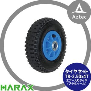 【ハラックス】タイヤセット 2.50-4T エアー入りタイヤ(プラホイール)|aztec