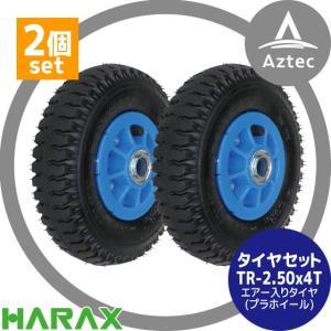 ハラックス HARAX タイヤ2個セット TR-2.50-4T エアー入りタイヤ(プラホイール) AZTEC PayPayモール店