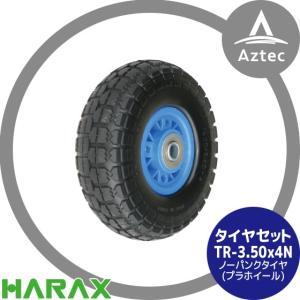 ハラックス HARAX タイヤセット TR-3.50-4N ノーパンクタイヤ(プラホイール) AZTEC PayPayモール店