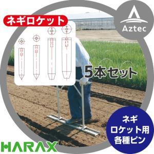 ハラックス 5本セット ネギロケット用ピンφ22 長さ14cm N-P22 (ボルト類は別売です。) aztec