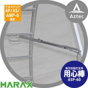 ハラックス|後支柱固定金具 用心棒 ASP-60(アルステップAP/AS/AMP-6適応)|aztec