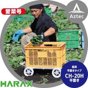 【ハラックス】<展示品・1台限り>愛菜号 CH-20H 平置き  重量 1.5kg aztec