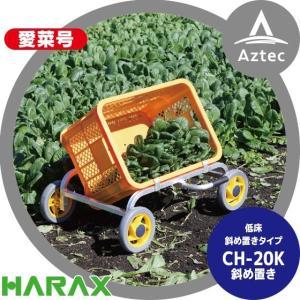 【ハラックス】<展示品・1台限り>愛菜号 CH-20K ナナメ置き  重量 1.8kg aztec