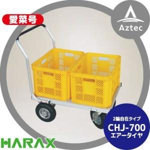 【ハラックス】<展示品・1台限り>愛菜号 アルミ製 2輪自在タイプ CHJ-700 aztec