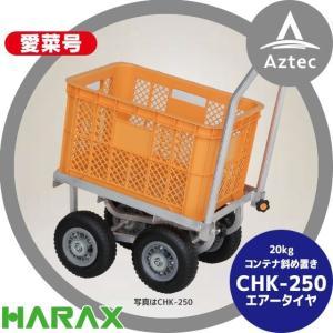 【ハラックス】<展示品・1台限り>愛菜号 CHK-250 エアータイヤ(2.50-4T) 重量 7.1kg aztec
