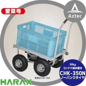 【ハラックス】<展示品・1台限り>愛菜号 CHK-350N ノーパンクタイヤ aztec