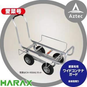 ハラックス HARAX <純正部品>ワイドコンテナガード CH-950A(NA)、CH-1000(N)、CH-1400用 アルミ運搬車 愛菜号 別売り部品 AZTEC PayPayモール店