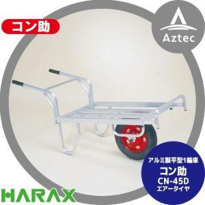 【ハラックス】<展示品・1台限り>コン助 CN-45D ストッパー伸縮タイプ 積載量100kg エアータイヤ aztec