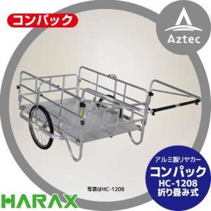 【ハラックス】コンパック HC-1208 アルミ製 折畳み式リヤカー aztec