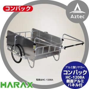 【ハラックス】コンパック HC-1208A アルミ製 折畳み式リヤカー aztec