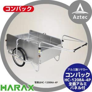 【ハラックス】コンパック HC-1208A-4P(全面アルミパネル) アルミ製 折畳み式リヤカー aztec
