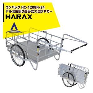 【ハラックス】コンパック 24インチタイヤ仕様 アルミ製折り畳み式大型リヤカー HC-1208N-24 aztec
