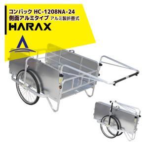 【ハラックス】コンパック 24インチタイヤ仕様 アルミ製折り畳み式大型リヤカー 側面アルミタイプ HC-1208NA-24 aztec