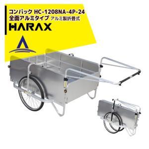 【ハラックス】コンパック 24インチタイヤ仕様 アルミ製折り畳み式大型リヤカー 全面アルミタイプ HC-1208NA-4P-24 aztec