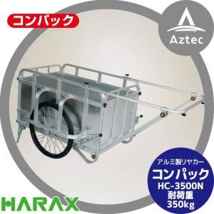 【ハラックス】コンパック HC-3500N アルミ製 折畳み式リヤカー aztec