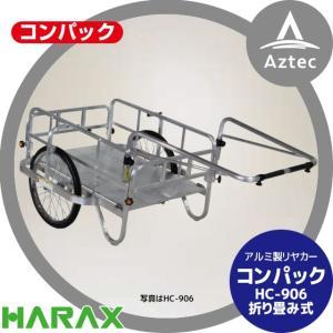 【ハラックス】コンパック HC-906 アルミ製 折畳み式リヤカー aztec