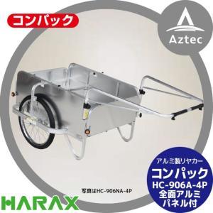 【ハラックス】コンパック HC-906A-4P(全面アルミパネル) アルミ製 折畳み式リヤカー aztec