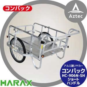【ハラックス】コンパック HC-906N-SH(ショートハンドル) アルミ製 折畳み式リヤカー aztec