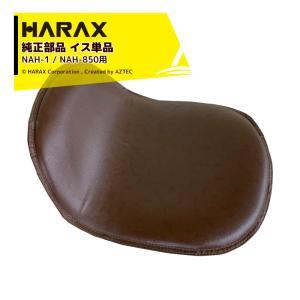 ハラックス HARAX <純正部品>イス単品 パラエモン NAH-1 / NAH-850 用 AZTEC PayPayモール店