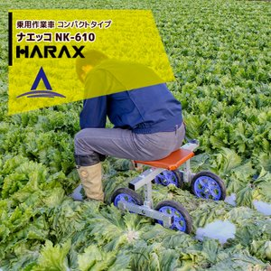ハラックス HARAX 乗用作業車 ナエッコ コンパクトタイプ NK-610 レタス・キャベツの収穫に! AZTEC PayPayモール店
