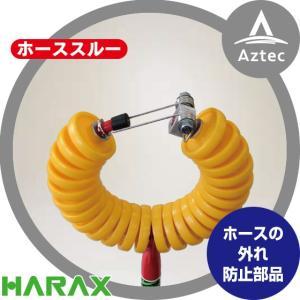 ハラックス|<オプション>トメモン ホースガイド R-TM ホーススルー専用・ホースのはずれ防止部品|aztec