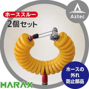 ハラックス|<オプション>2個セット トメモン ホースガイド R-TM ホーススルー専用・ホースのはずれ防止部品|aztec