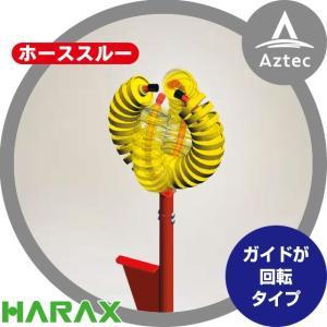 ハラックス|ホースガイド ホーススルー  R-30 <3個セット> ガイド部回転タイプ|aztec