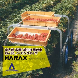 ハラックス HARAX <2台set品>アルミ製 収穫・植付け用台車 楽太郎 RA-80用テーブル AZTEC PayPayモール店