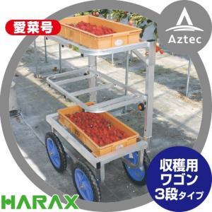 ハラックス HARAX 運搬車 愛菜号 いちご収穫用ワゴン SW-312 3段タイプ(2段に変更可) ノーパンクタイヤ(12N) AZTEC PayPayモール店
