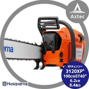 【Husqvarna】ハスクバーナXPチェンソー 3120XP 100cmST(40インチ)116コマ/27X aztec