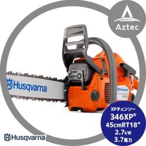 【Husqvarna】ハスクバーナXPチェンソー 346XP New edition 45cmRT(18インチ)72コマ/21BPX/95VPX aztec