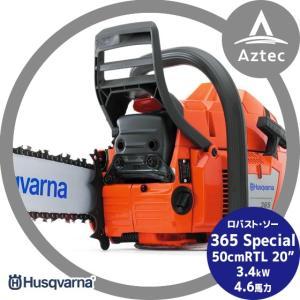 【Husqvarna】ハスクバーナ ロバシト・ソー 365Special 50cmRTL(20インチ)72コマ/73LPX aztec