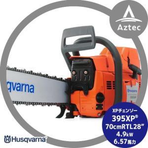 【Husqvarna】ハスクバーナXPチェンソー 395XP 70cmRTL(28インチ)92コマ/73BPX aztec