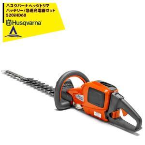 【Husqvarna】ハスクバーナ ヘッジトリマ  充電器/急速充電器セット品 520iHD60 aztec