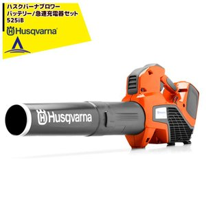 【Husqvarna】ハスクバーナ ブロワー  充電器/急速充電器セット品 525iB aztec
