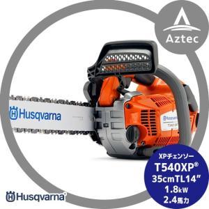【Husqvarna】ハスクバーナXPチェンソー T540XP Auto Tune 35cmTL(14インチ)52コマ/91BPX aztec