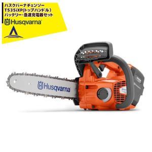【Husqvarna】ハスクバーナチェンソー トップハンドル 充電器/急速充電器セット品 T535iXP aztec