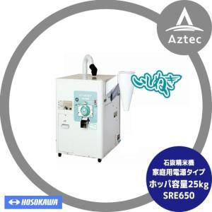 ホソカワ|石抜き機能付き精米機 SRE650 (単相100V仕様) 返品不可||aztec