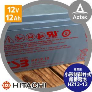 【HITACHI】<2台限り>産業用 小形制御弁式鉛蓄電池 HZ12-12 aztec